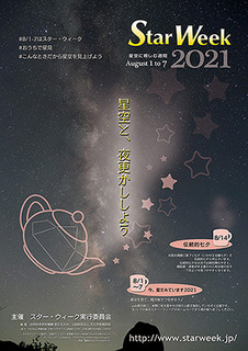 sw2021poster_320_icon.jpg